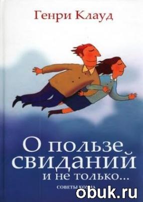 Книга О пользе свиданий и не только