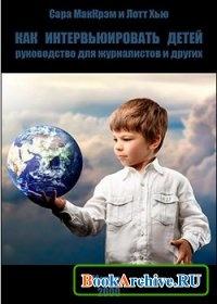Книга Как интервьюировать детей. Руководство для журналистов и других.