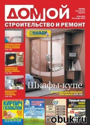 Журнал Домой. Строительство и ремонт. Пермь  №46 2012