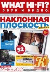 Журнал What HI-FI? №12 (декабрь 2012)