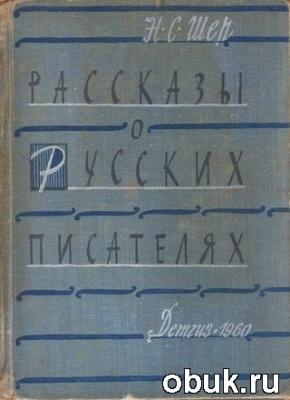Книга Рассказы о Русских Писателях