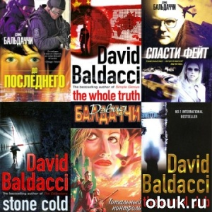 Книга Дэвид Бальдаччи - Сборник книг