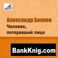Книга Александр Беляев - Человек, потерявший лицо (аудиокнига)  180Мб