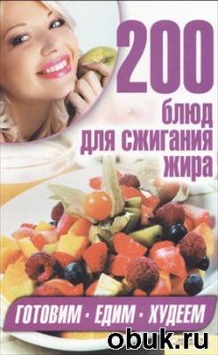 Книга 200 блюд для сжигания жира