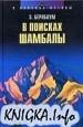 Книга В поисках Шамбалы