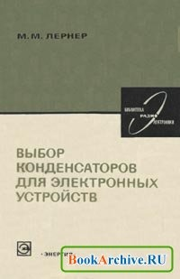 Книга Выбор конденсаторов для электронных устройств.
