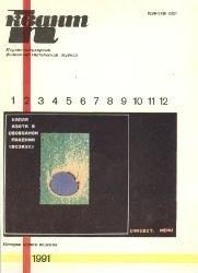 Квант №2 1991