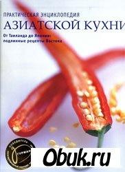 Практическая энциклопедия азиатской кухни