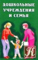 Книга Дошкольные учреждения и семья