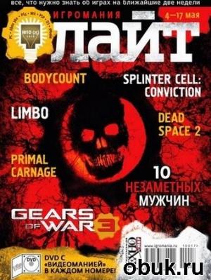Журнал Игромания лайт №10 (25) май 2010