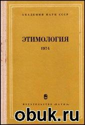 Книга Этимология. 1974