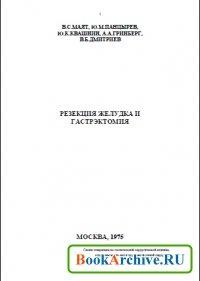 Книга Резекция желудка и гастрэктомия.