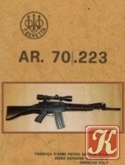 Книга Beretta AR. 70/.223 Weapons System