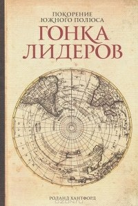 Книга Покорение Южного полюса. Гонка лидеров