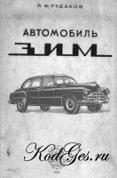 Книга Автомобиль ЗИМ ГАЗ-12