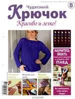 Журнал Чудесный крючок. Красиво и легко! № 8 2011