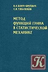 Метод функций Грина в статистической механике