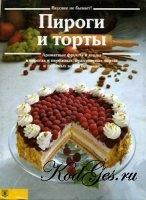 Книга Пироги и торты