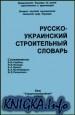 Книга Русско-украинский строительный словарь
