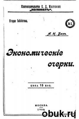 Книга Экономические очерки