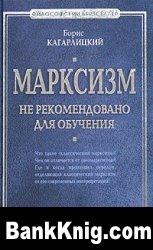 Книга Марксизм. Не рекомендовано для обучения
