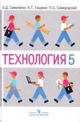Книга Технология. 5 класс: вариант для мальчиков