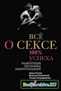 Книга Всё о сексе. 100% успеха: энциклопедия сексуальных взаимоотношений.