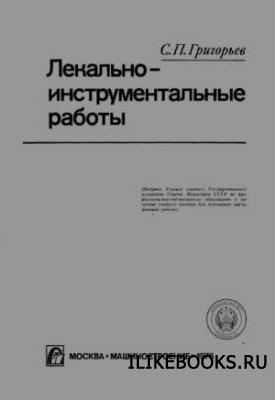 Книга Григорьев С. П. - Лекально-инструментальные работы