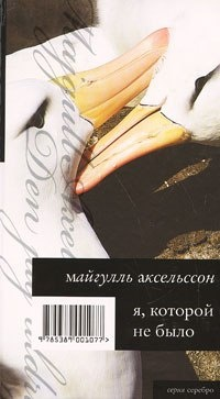 Книга Я, которой не было