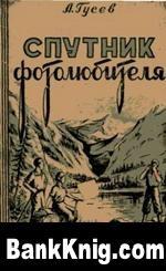 Книга Спутник фотолюбителя