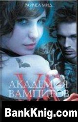 Книга Академия вампиров. Книга 3: Поцелуй тьмы
