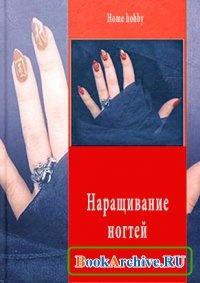 Книга Home hobby. Наращивание ногтей.