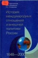 Книга История международных отношений и внешней политики России 1648-2000