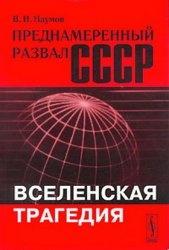 Книга Преднамеренный развал СССР. Вселенская трагедия