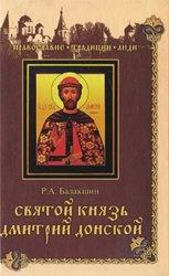 Книга Святой князь Дмитрий Донской