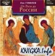 Аудиокнига От Руси до России (аудиокнига)