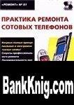 Книга Практика ремонта сотовых телефонов