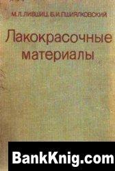 Книга Лакокрасочные материалы