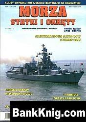 Morze Statki i Okrety 2005 No 04