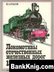 Книга Локомотивы отечественных железных дорог (1845—1955 гг.)