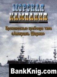 """Журнал Журнал """"Морская кампания"""" (от Балакина и Дашьяна) № 3- 2008"""