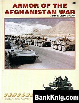Книга Armor of the Afghanistan War