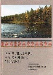 Книга Карельские народные сказки