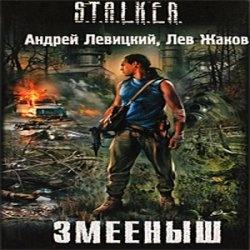 Аудиокнига S.T.A.L.K.E.R. Змееныш (аудиокнига)
