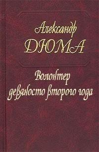 Книга Волонтер девяносто второго года