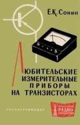Книга Любительские измерительные приборы на транзисторах
