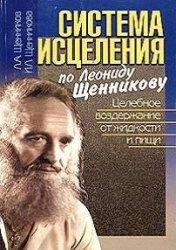 Книга Система исцеления по Леониду Щенникову