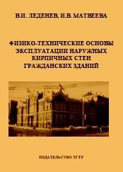 Книга Физико-технические основы эксплуатации наpужных кирпичных стен гражданских зданий