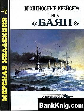 Морская коллекция. 1997 №03. Броненосные крейсера типа Баян