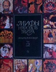Книга Мифы народов мира, Энциклопедия, Том 2, Токарев С.А., 1992